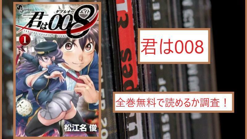 【君は008】全巻無料で読めるか調査!漫画を安全に一気読み