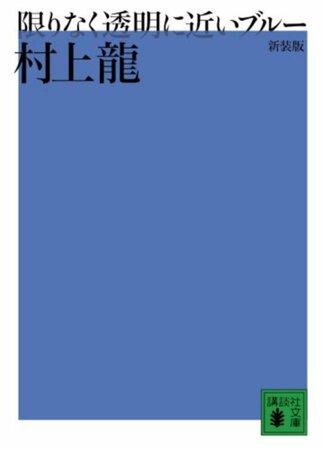 村上龍『限りなく透明に近いブルー』――鮮烈なイメージの連鎖に圧倒される