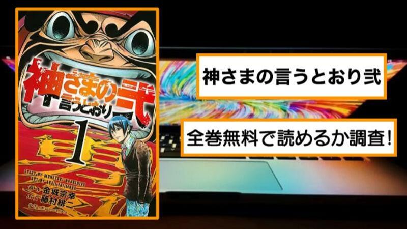 【神さまの言うとおり弐】全巻無料で読める?アプリや漫画バンクの代わりに