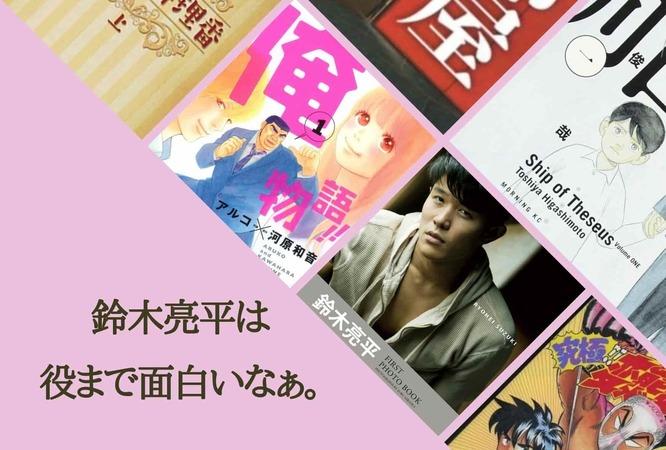 鈴木亮平が出演した映画、テレビドラマをとことん紹介!役作りにかける比類なき熱意