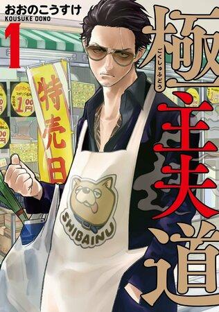 『極主夫道』をネタバレ紹介!ピュア&強面なギャグ漫画が面白すぎる!【実写ドラマ化】