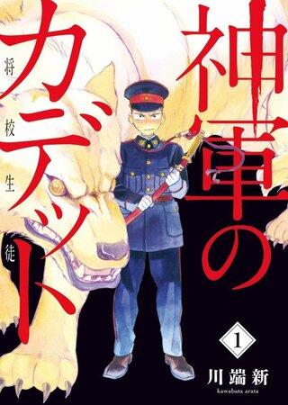 ファンタジー時代漫画『神軍のカデット』を全巻ネタバレ紹介!
