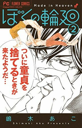 『ぼくの輪廻』3巻までの迷シーンをネタバレ!これでいいのか少女漫画!?