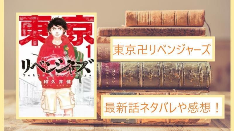 【東京卍リベンジャーズ:207話】最新話ネタバレと感想!5月26日掲載