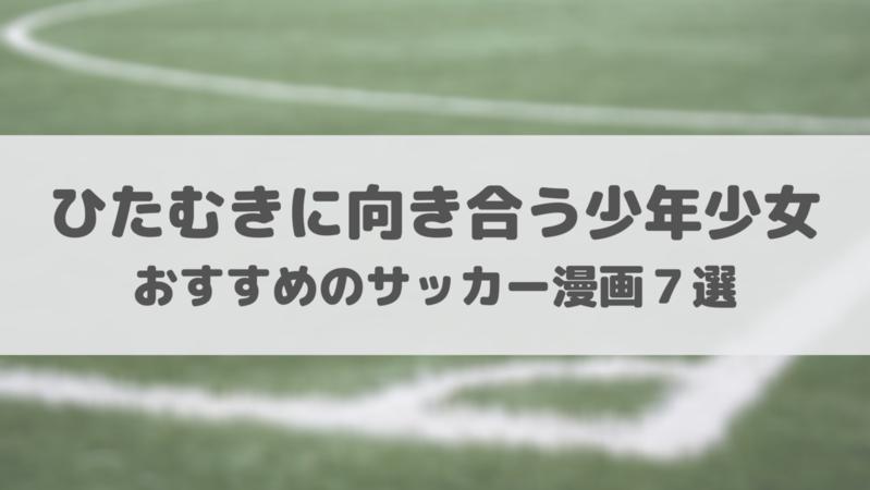 外れなしのおすすめサッカー漫画7選!