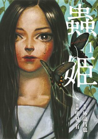 『蟲姫』結末までの見所ネタバレ考察!究極のヤンデレラブストーリーが面白い