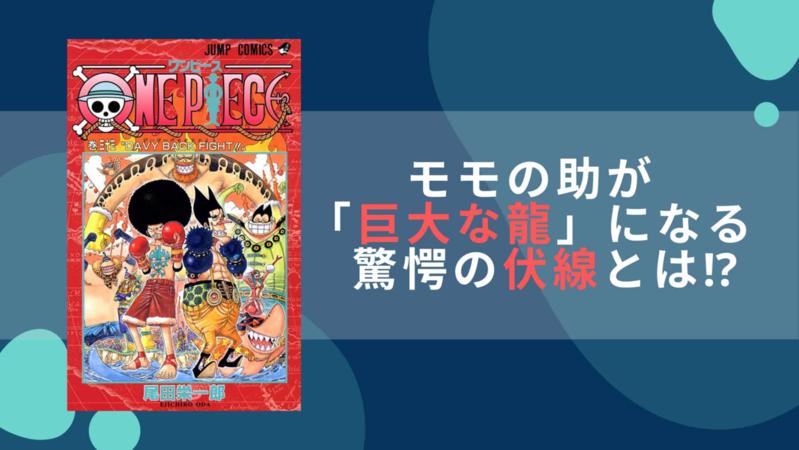 【ワンピース】モモの助は巨大な龍になる!? 310話イラストや京都取材から考察!