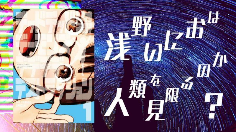 浅野いにお『デッドデッドデーモンズデデデデデストラクション』青春デストピアを最新話までネタバレ!