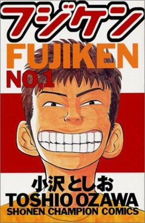 漫画『フジケン』に見る王道の青春。喧嘩と下ネタこそ思春期だ!