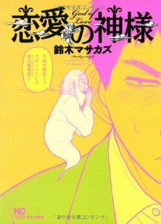 『恋愛の神様』のこじらせ中年童貞が泣ける!おすすめ純愛漫画をネタバレ紹介
