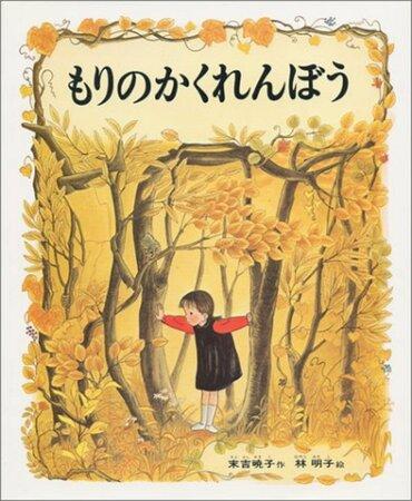 秋を感じる絵本おすすめ6選!どんぐりやハロウィン、運動会など有名作品も