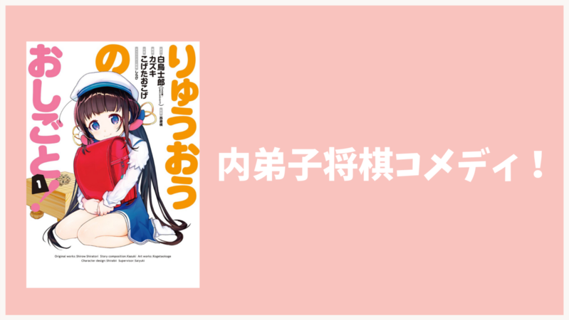 漫画『りゅうおうのおしごと!』が無料で読める!魅力を全巻ネタバレ紹介!