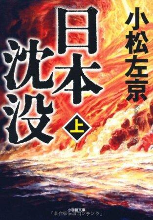 『日本沈没』2020年アニメ化から学ぶこととは。映画や原作を比較して考察
