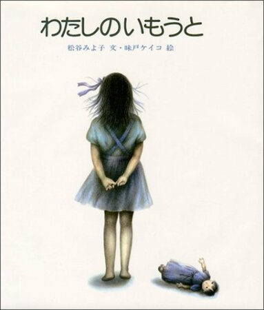 いじめを考える本おすすめ6選!小学生や中学生のための児童文学や絵本など