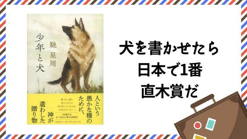 直木賞受賞『少年と犬』あらすじやをネタバレ!読書感想文におすすめの魅力満載