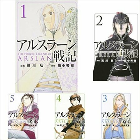 漫画『アルスラーン戦記』の魅力を9巻までネタバレ紹介!