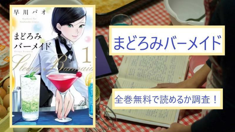 【まどろみバーメイド】全巻無料で漫画を読めるか調査!スマホアプリでも