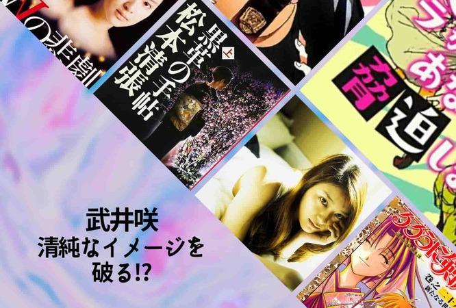 武井咲が女優復帰!これまでに実写化出演した映画、ドラマの原作ともに振り返る