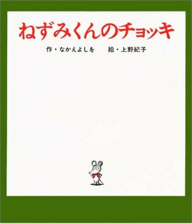 絵本「ねずみくん」シリーズのおすすめ5選!全冊セットで揃えたい!