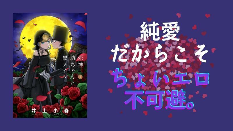 【アニメ化】『死神坊ちゃんと黒メイド』あらすじと魅力を最新巻までネタバレ!呪いの秘密とは?
