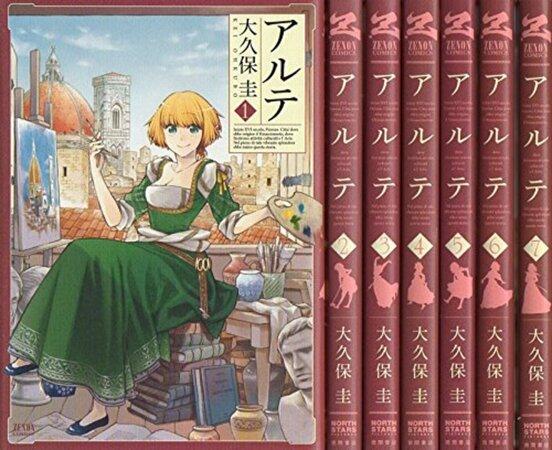 漫画『アルテ』12巻まで全巻ネタバレ紹介!名作な予感の面白さ!【無料】