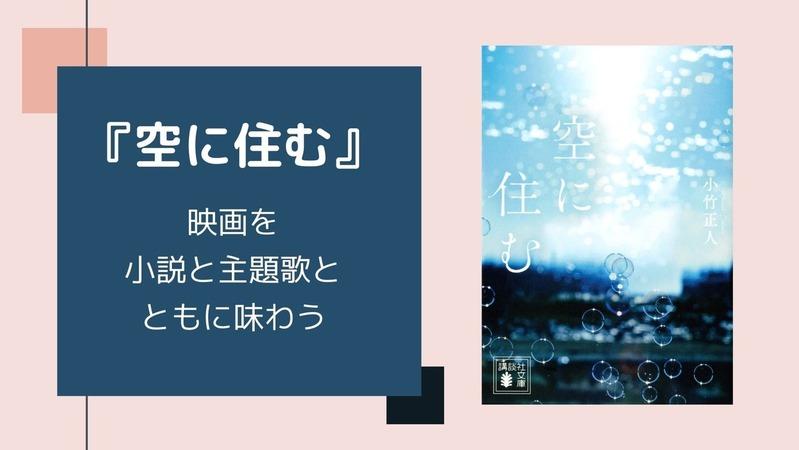 小説『空に住む』が多部未華子×岩田剛典で映画化!三代目による主題歌を元にした物語