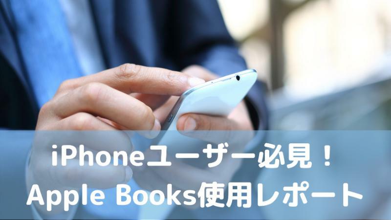 iPhoneユーザー、電子書籍初心者にこそおすすめしたいApple Books