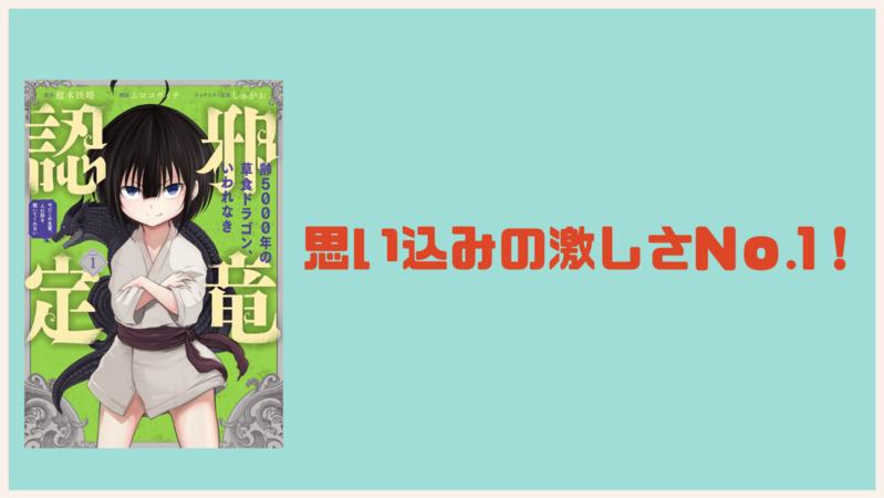 漫画「齢5000年の草食ドラゴン」が面白い!見所をネタバレ紹介!【無料】