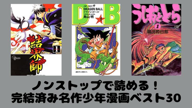 完結済みの名作少年漫画おすすめランキングベスト30!