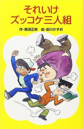 「ズッコケ三人組」シリーズの魅力とは。作者や登場人物、「中年版」も紹介!