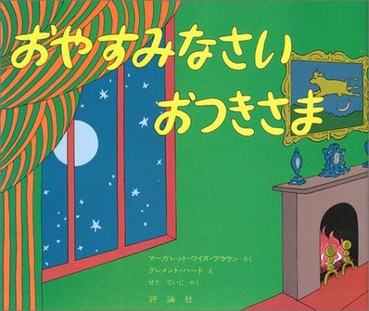 寝かしつけにぴったりのおすすめ絵本15選!気づけばスヤスヤと夢の中へ
