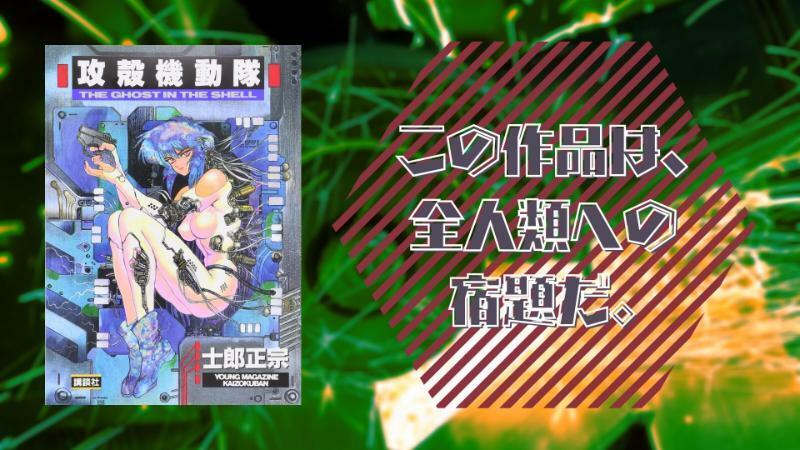 シリーズ原点は漫画!士郎正宗原作『攻殻機動隊』全3巻を時系列順に紹介!【無料】
