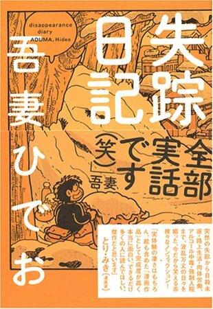 吾妻ひでおのおすすめ漫画ランキングベスト5!SF、不条理の大家の代表作!