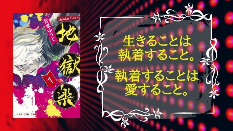 ついに完結!漫画『地獄楽』アニメ化決定!キャラクターや魅力をたっぷり紹介!