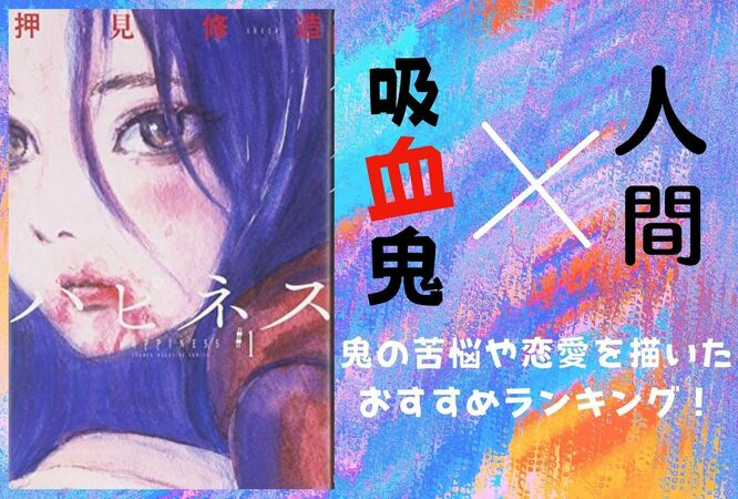 吸血鬼が出てくるおすすめ漫画ランキングベスト6!