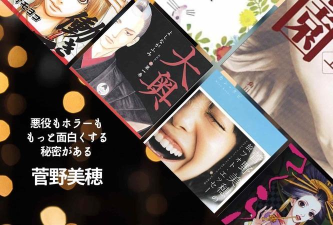 菅野美穂は当たり役に恵まれる実力派。出演テレビドラマ・映画の魅力を原作ともに紹介