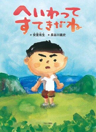 戦争を考える絵本おすすめ5選!平和を子供に伝えるためには【小学生向け】