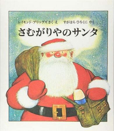 サンタが出てくる絵本おすすめ6選!日本と海外の面白い作品を紹介!
