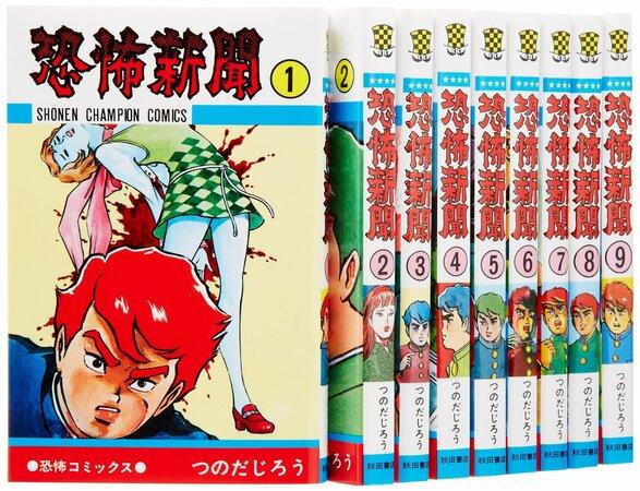 つのだじろう作『恐怖新聞』が面白い!名作ホラー漫画の魅力をナナメから読む!