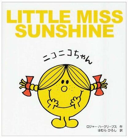ミスターメン リトルミスのキャラクター絵本おすすめ5選!個性に気づく物語