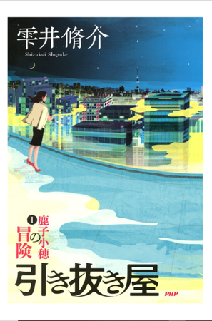 小説「引き抜き屋」をネタバレ!謎に包まれたヘッドハンターの世界がドラマ化