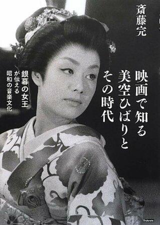 美空ひばりを振り返る。昭和の歌姫を知るおすすめ本4冊!