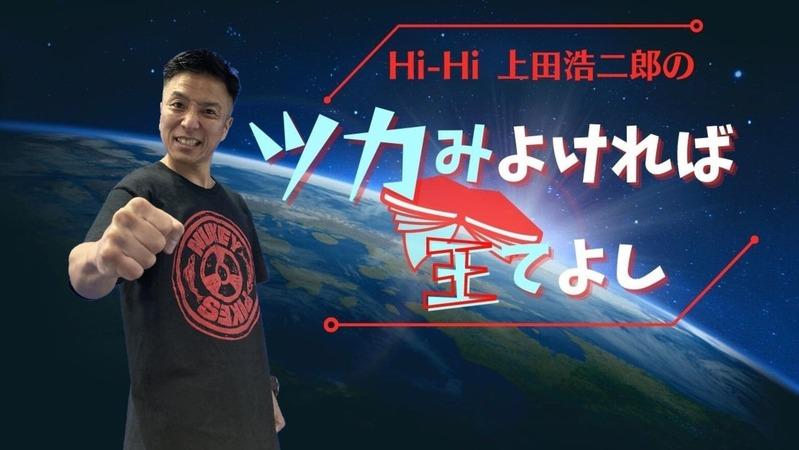 Hi-Hi上田浩二郎のツカみよければ全てよし【連載第3回】