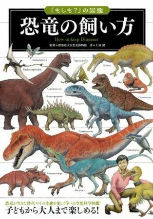 5分でわかるブラキオサウルス!水中では生活していない⁉体重など生態を紹介