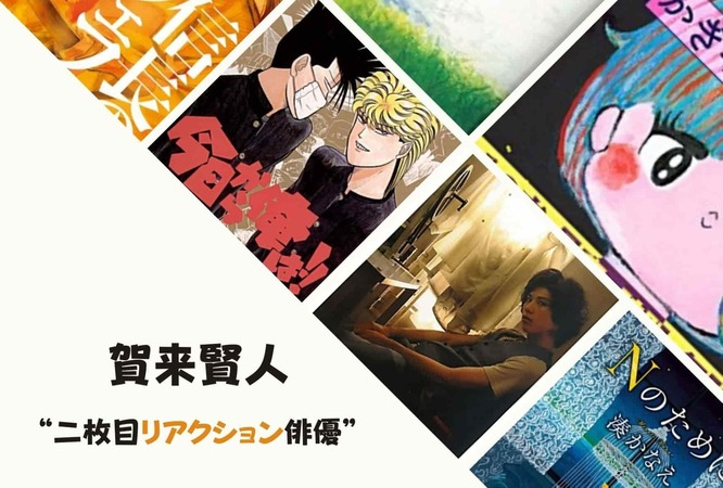 賀来賢人が出演した映画、テレビドラマを逆引き!コメディの実写化に定評!