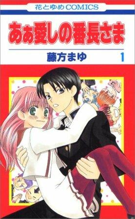 『あぁ愛しの番長さま』が無料で読める!最新7巻までの見所をネタバレ紹介!