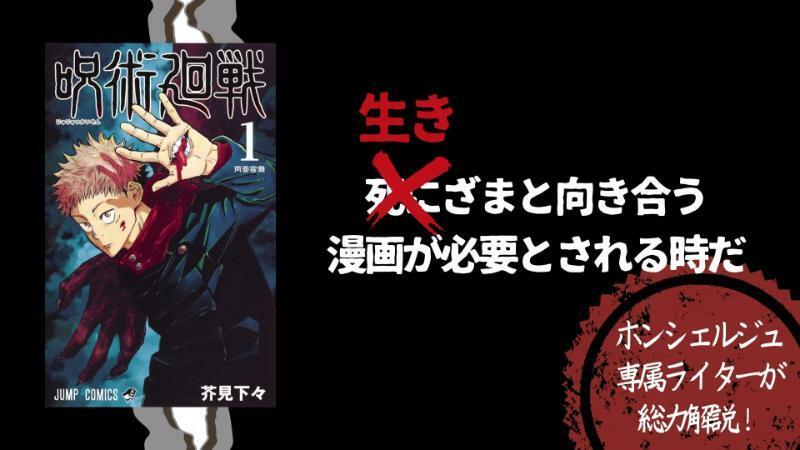 『呪術廻戦』を全巻ネタバレ解説!最新話やキャラや映画情報も紹介!