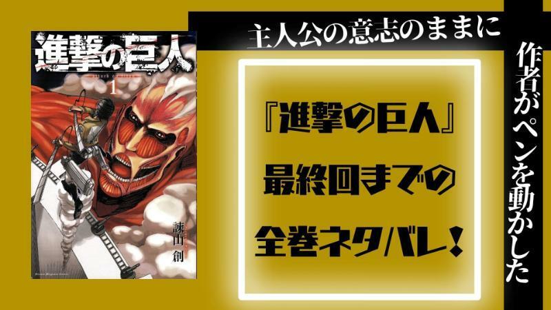 漫画『進撃の巨人』最終回までをネタバレ解説・伏線