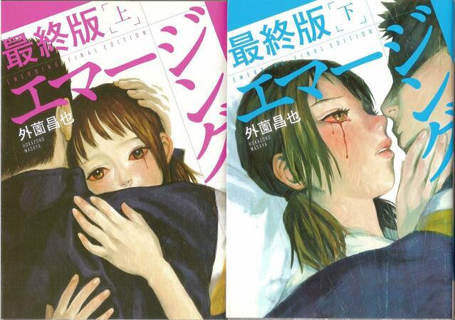 漫画『エマージング』が面白い!作品の魅力を全巻ネタバレ紹介!
