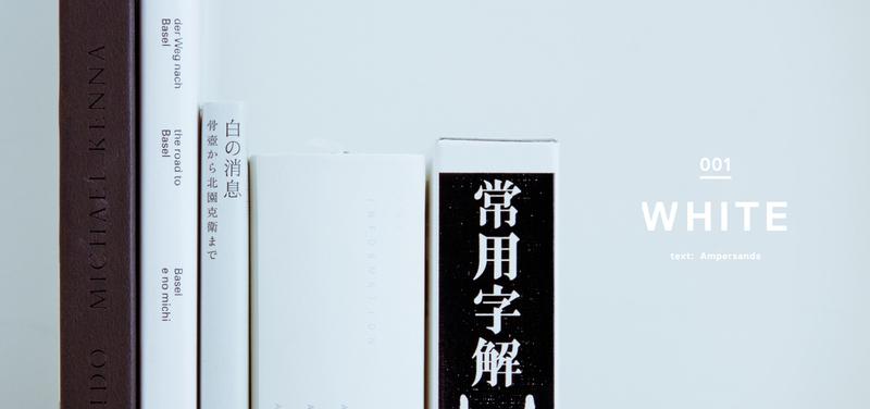 本をデザインする「白」